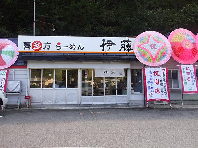 喜多方ラーメン・伊藤