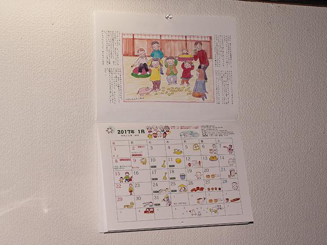 食工房オリジナルカレンダー