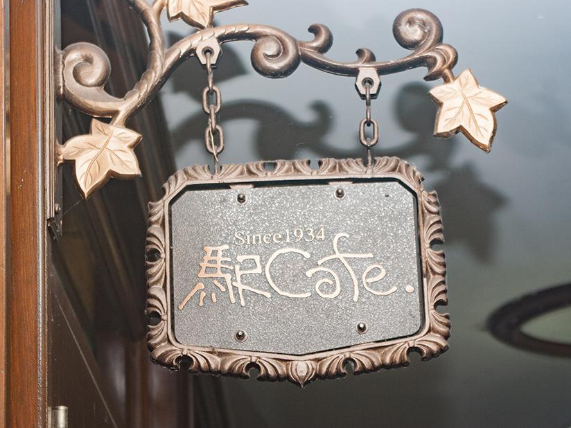 七日町 駅カフェ