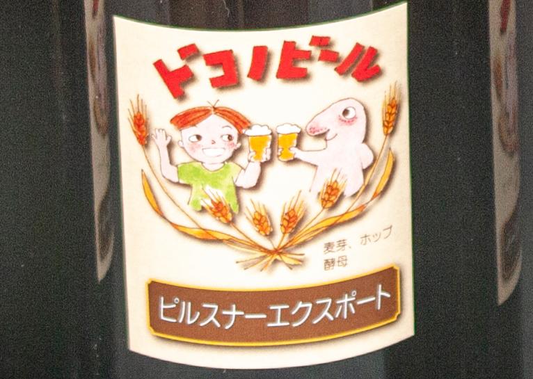ドコノビール